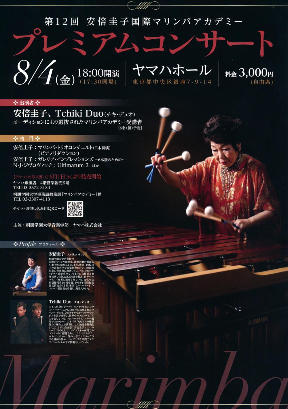 第12回 安倍圭子国際マリンバアカデミー プレミアムコンサート
