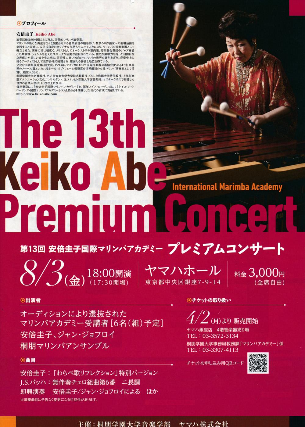 The 13th lnternational Marimba Academy Keiko Abe Premium Concert