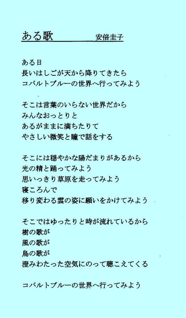 poem-aruuta