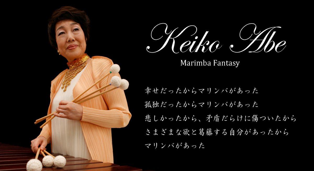 Keiko Abe Official Site