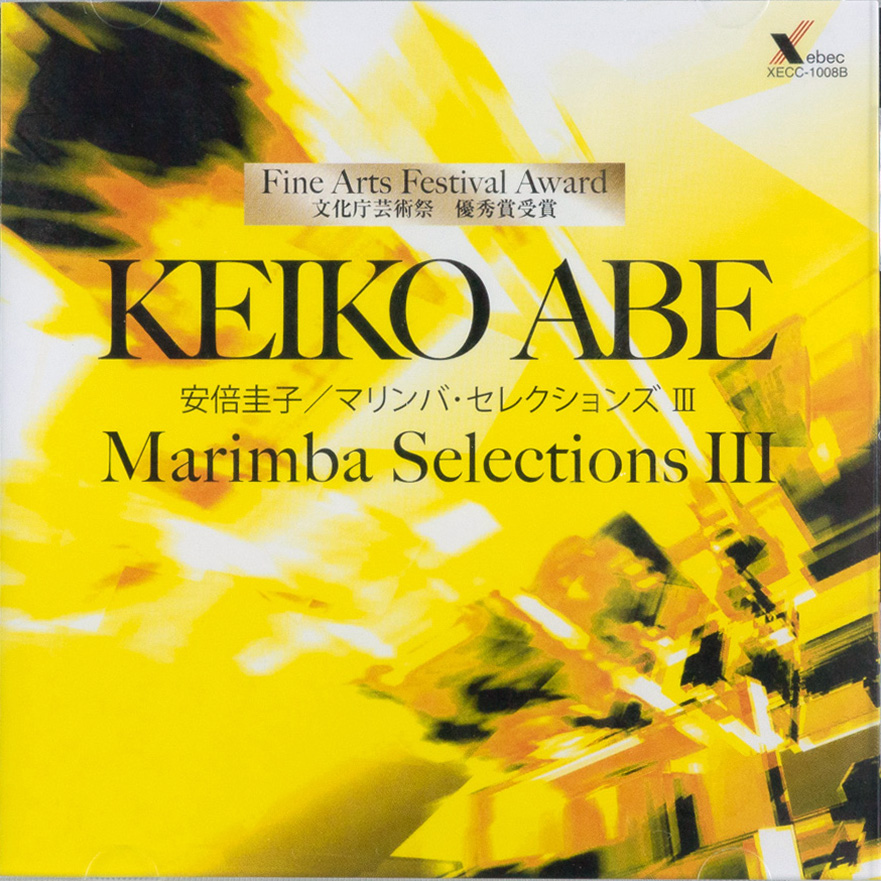 Marimba Selections Ⅲ