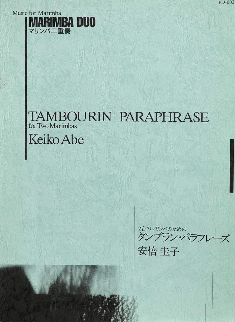 TAMBOURIN PARAPHRASE