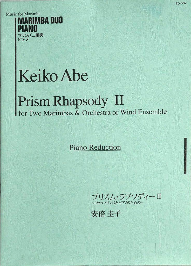 Prism Rhapsody II
