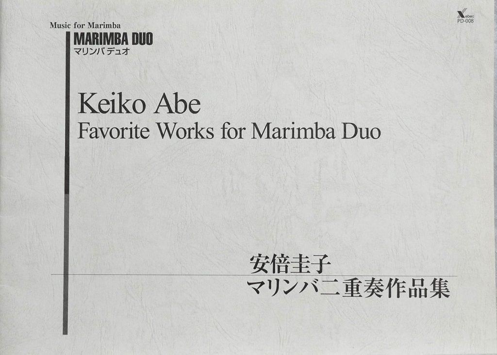 KEIKO ABE Favorite Works