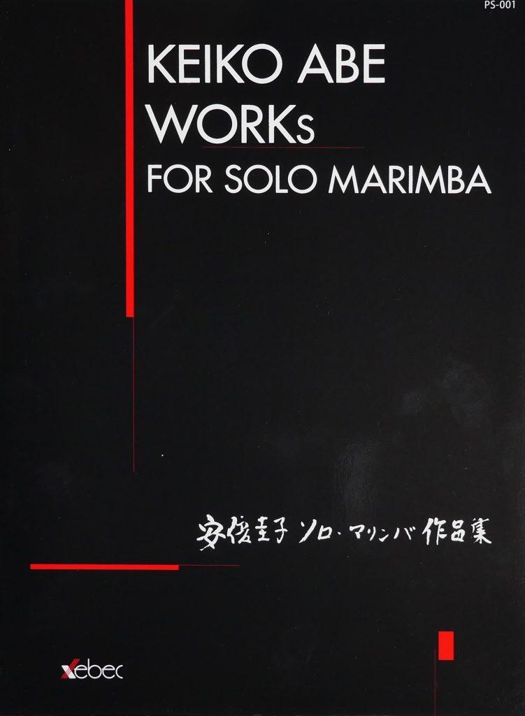安倍圭子ソロマリンバ作品集