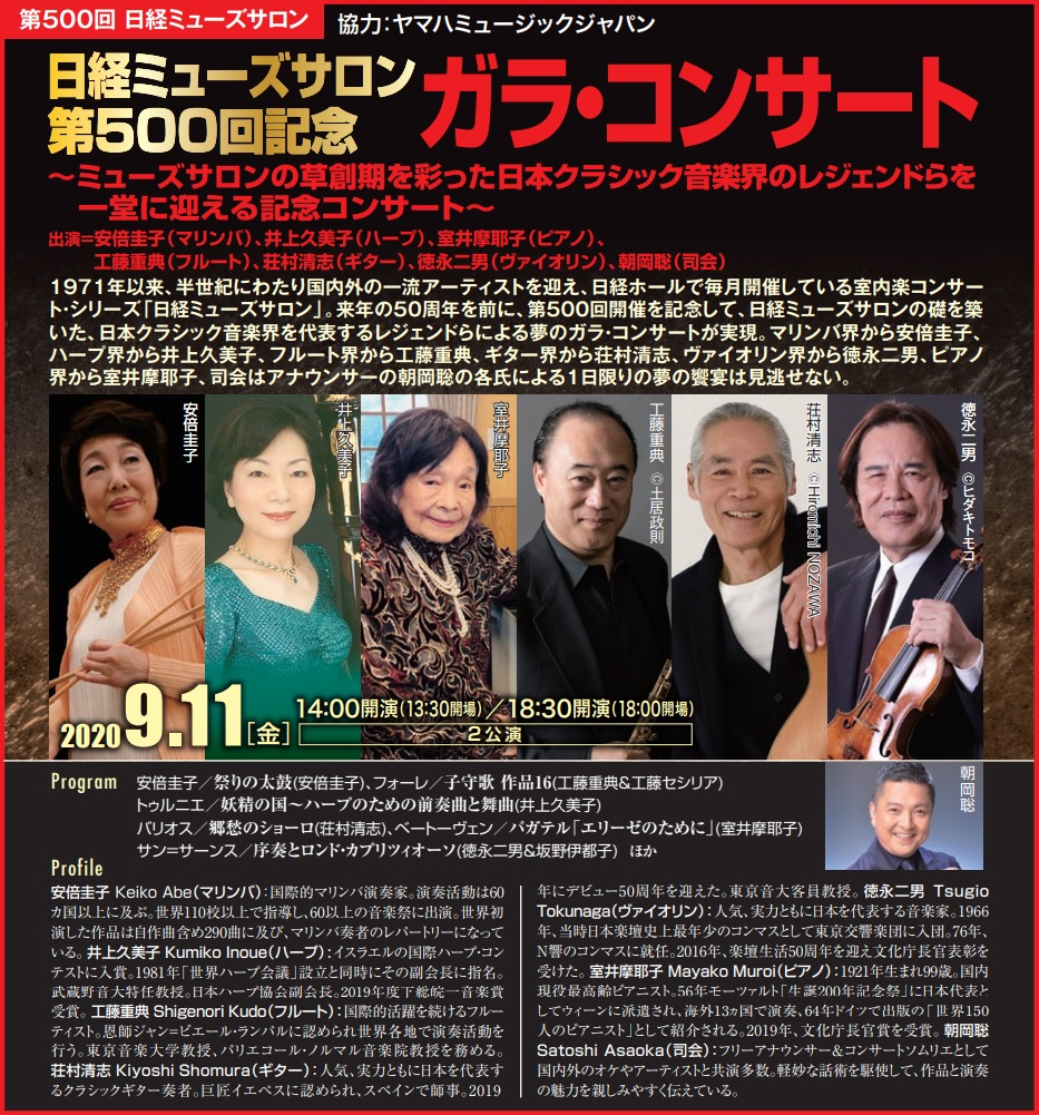 Nikkei Muse Salon 500th Anniversary Gala Concert