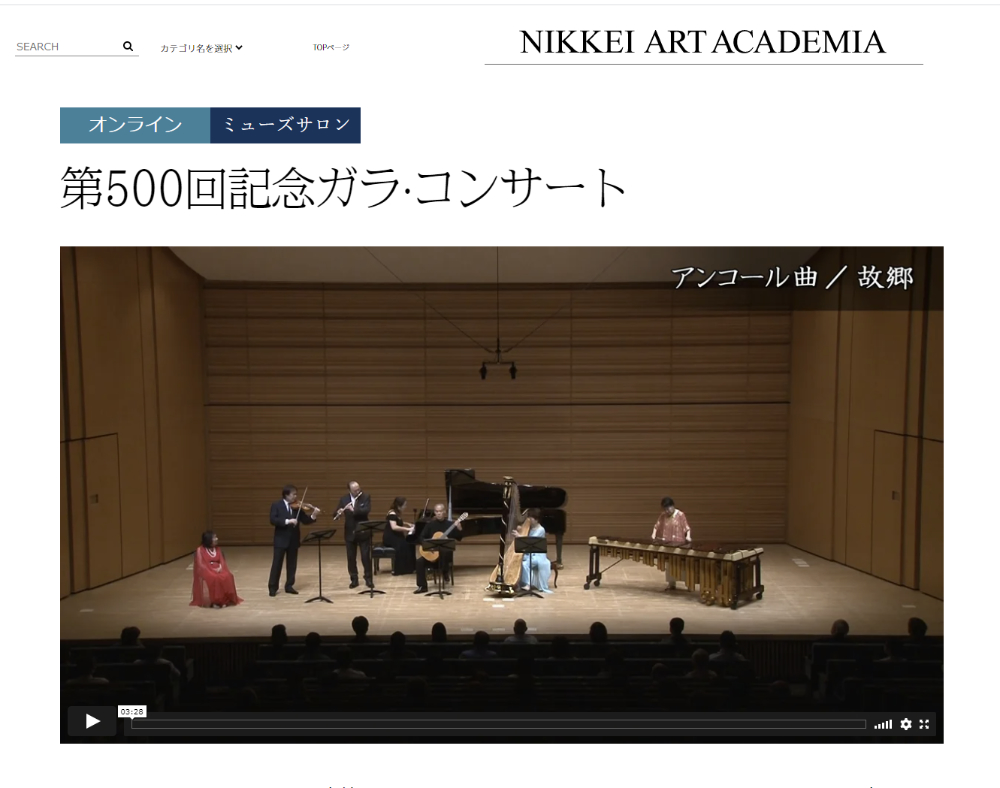 """Online distribution started! """"Nikkei Muse Salon 500th Anniversary Gala Concert"""""""